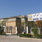 عراق شعب بانک ملی را محدود کرده است
