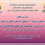 سومین کنفرانس سالانه حضرت زهرا (س) برگزار میشود